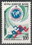 Россия 1994 год, Игры Доброй Воли, 1 марка