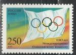 Россия 1994 год, 100 лет МОК, 1 марка