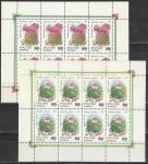 Россия 1994 год, Кактусы, 2 малых листа