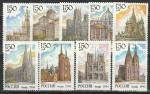 Россия 1994, Соборы Мира, серия 9 марок