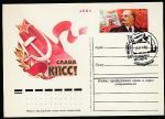 ПК с ОМ. XXVI съезд КПСС, № 92, спецгашение, 06.11.1985 год, Ленинград, почтамт