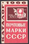 Каталог Почтовые марки СССР 1966 год