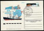 ПК с ОМ 1981 года, № 91. СГ: Музей Арктики и Антарктики, 18.06.1987 год, Ленинград-40.