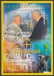 Руанда 2013 год. Папа Римский Иоанн Павел II и Б.Н. Ельцин, гашёный блок
