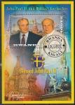 Руанда 2013 год. Папа Римский Иоанн Павел II и М.С. Горбачёв, гашёный блок