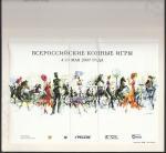 Россия 2007 год. Всероссийские конные игры 04-13.05.2007 год, Гремландия, сувенирный лист в обложке (1 марка)