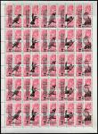 СССР 1976 год. Стандарт. Надпечатка. Удмуртия. WWF. Птицы, ном. 5000, лист