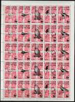СССР 1976 год. Стандарт. Надпечатка: Северная Земля. WWF. Птицы, ном. 800, лист.