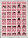 СССР 1976 год. Стандарт. Надпечатка: КОМИ. WWF: Африканская фауна, ном. 250-5000, лист