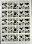 СССР 1976 год. Стандарт. Надпечатка: Republic ALTAJ, WWF: Птицы, ном. 100-900, лист