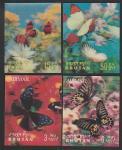 Бутан 1969 год. Бабочки всего мипа, 4 марки с рифлёным пластиковым покрытием