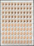 СССР 1991 год. Стандарт. Надпечатка: Петрозаводск, Petroskoi, старый герб города, ном. 25.00, лист