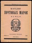 Каталог почтовых марок РСФСР. Издание первое. Выпуск I, 1923 год, Москва
