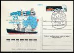 """ПК с ОМ и СГ. Филвыставка """"Полярфил-83"""", 30.10-10.11.1983 год, Ленинград, Д-11."""