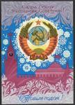 ПК. С Новым годом! (Ю. Арцименев), 28.06.1972 год