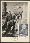 Картмаксимум. 150 лет со дня рождения Карла Маркса, 05.05.1968 год, Ленинград, почтамт (II)