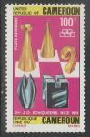 Камерун 1974 год. Шахматная Олимпиада в Ницце, 1 марка.