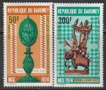 Дагомея (Бенин) 1974 год. Шахматная Олимпиада в Ницце, 2 марки.