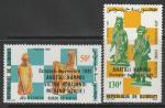 Джибути 1981 год. Чемпионат мира по шахматам в Мерано, 2 марки с надпечаткой.