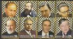 Джибути 2007 год. Знаменитые шахматисты, 8 марок.