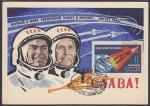 Картмаксимум Первая годовщина группового полета, Ленинград 11-15.08.1963 год