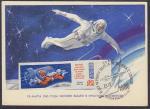 Картмаксимум 5 лет первого полета человека в космос, Ленинград  почтамт 12.04.1966 год