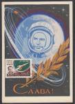 Картмаксимум 12 апреля - День космонавтики, Ленинград 12.04.1963 год. Титов