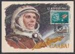 Картмаксимум 12 апреля - День космонавтики, Калуга почтамт 12.04.1967 год. Гагарин