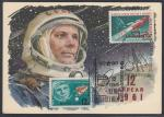 Картмаксимум 12 апреля - День космонавтики, Ленинград 12.04.1965 год. Гагарин