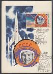 Картмаксимум Годовщина совместного полета космических кораблей Восток-5, Восток-6, 14-19 июня 1964 год