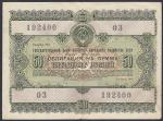 Облигация на сумму 50 рублей 1955 год