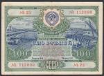 Облигация на сумму 100 рублей 1951 год. Развитие народного хозяйства