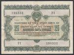 Облигация на сумму 25 рублей 1955 год