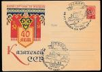 ХМК со спецгашением. 40 лет Казахской ССР, 04.10.1969 год, Алма-Ата, почтамт