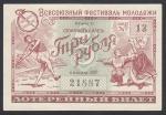 Лотерейный билет 3 рубля 1956 год. Всесоюзный фестиваль молодежи