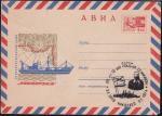 ХМК Авиа со спецгашением - 125 лет со дня рождения С. О. Макарова, 9.01.1974 год, Николаев