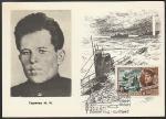 Картмаксимум. Капитан II ранга М.И. Гаджиев. 45 лет Советским Вооружённым Силам, 23.02.1963 год, Ленинград