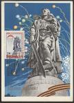 Картмаксимум. 20 лет со дня Победы советского народа в ВОВ, 09.05.1965 год, Ленинград