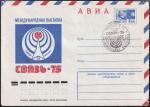 """ХМК Авиа со спецгашением - Международная выставка """"Связь-75"""", 22.05-5.06.1975, Москва, Б-14"""