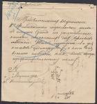 Требовательная ведомость, август 1910 год