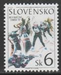 Словакия 1997 год. Чемпионат мира по биатлону в Осрблье, 1 марка