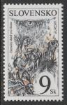 Словакия 1997 год. Европа: сказания и легенды, 1 марка