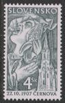 Словакия 1997 год. Страдающая женщина, собор, 1 марка