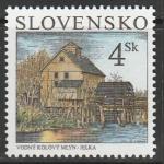 Словакия 1997 год. Водяная мельница в Елке, 1 марка