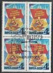 СССР 1983 год. 66 лет Октября, квартблок, спецгашение (5375)