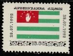 Абхазия 1993 год. 1 год войны за независимость, 1 марка