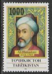 Таджикистан 1994 год. Философ Али Хамадони, 1 марка