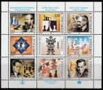 Югославия 1995 год. Чемпионы мира по шахматам и шахматные фигуры, малый лист