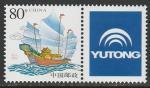 Китай (КНР) 2003 год. Джонка, 1 марка с купоном