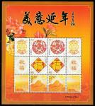 Китай (КНР) 2005 год. Великая стена. Искусство, малый лист